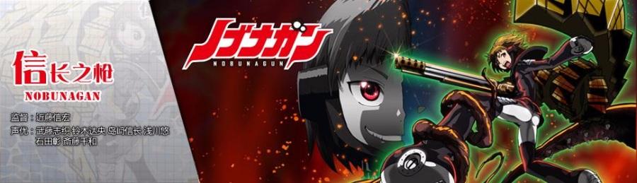 【动漫下载】[异域-11番小队][信长之枪 Nobunagun][01-13][mp4][720P+1080P]