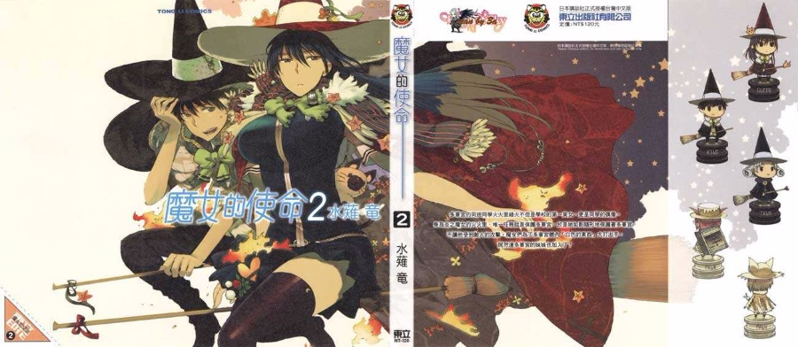 【动漫下载】[Moozzi2] 魔女的使命 Witch Craft Works 【1080P+720P】【mp4】